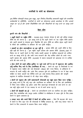 Hindi Version: Citizen's Charter of Demands for Inclusive and Just Urban Development: Defining the urban agenda 2019